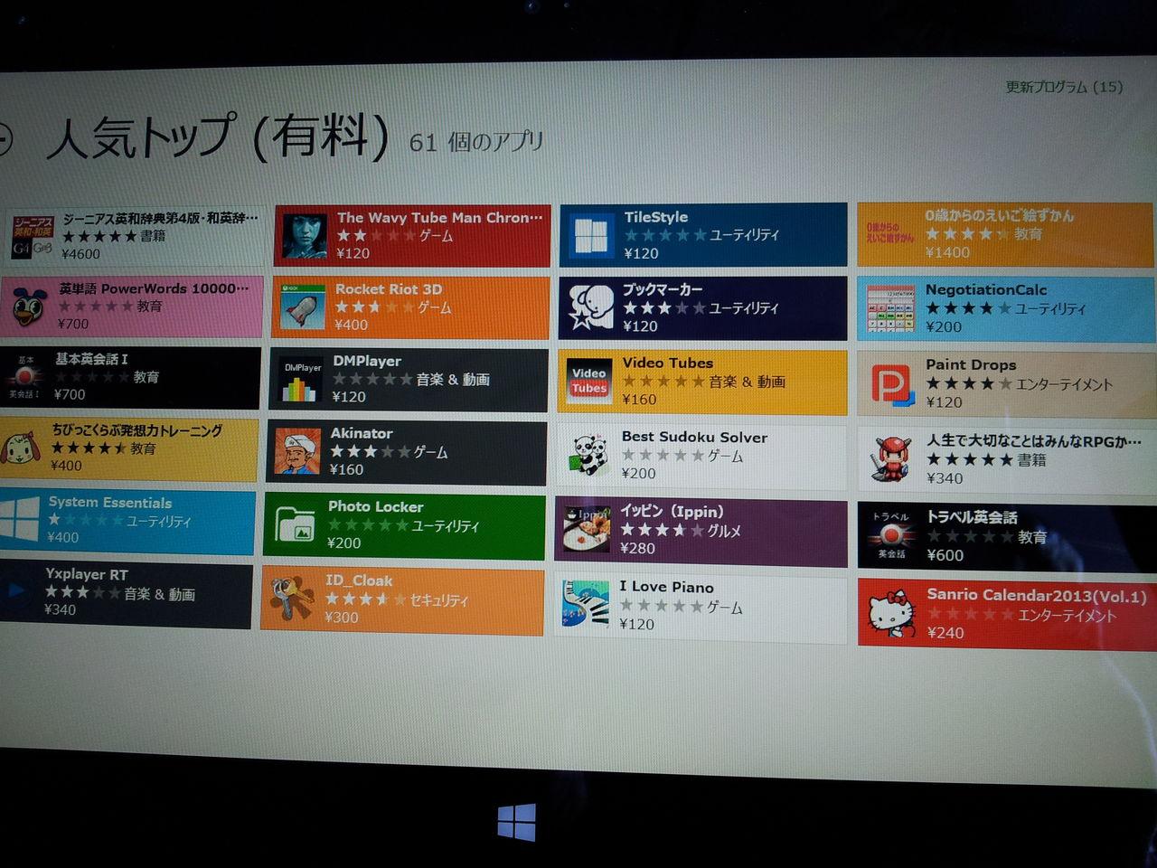 d5d20419.jpg - 只今Windows8アプリ TOPにランキング入りしています