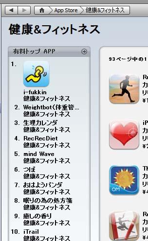 3f6e447b.jpg - i-fukkin 健康&フィットネスカテゴリ 第1位達成!!!