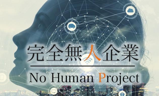 nohuman33